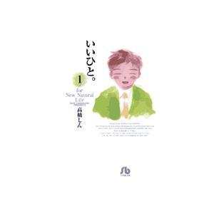 小学館文庫 いいひと。 全18巻|e-sekaiya
