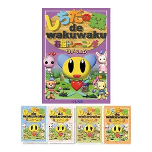 しちだの森 右脳トレーニング DVD5巻セット|e-sekaiya