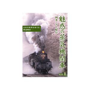 魅惑の蒸気機関車 四季・SL紀行 DVD(2枚組)|e-sekaiya