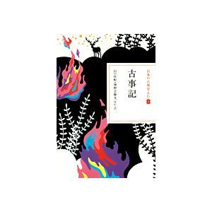 日本の古典をよむ(全20巻)|e-sekaiya