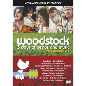 ディレクターズカット ウッドストック(WOODSTOCK) 愛と平和と音楽の3日間 40周年記念 アルティメット・コレクターズ・エディション|e-sekaiya