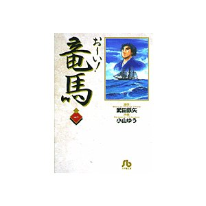 小学館文庫 お〜い!竜馬 全14巻 セット|e-sekaiya