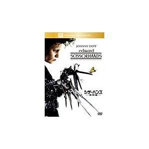 シザーハンズ(Edward Scissorhands) <特別編> DVD|e-sekaiya