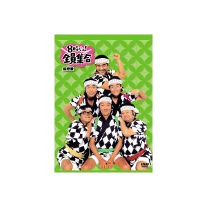 8時だョ!全員集合 最終盤 (通常版)DVD|e-sekaiya