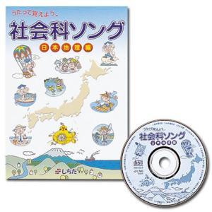 七田式で暗記が楽しい遊びの一つに。川や湖、山、盆地、県名と県庁所在地など、日本の地理に関する基礎知識...