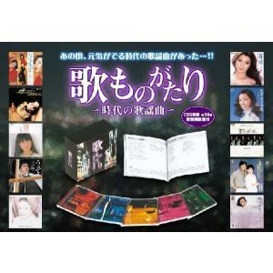 歌ものがたり 〜時代の歌謡曲〜 CD5枚組|e-sekaiya