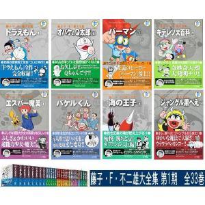 コミック  「藤子・F・不二雄 大全集」 第1期 全33巻セット|e-sekaiya
