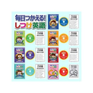 秀逸ビデオシリーズ 毎日つかえる!しつけ英語 DVD6巻+CDセット各巻対訳冊子付|e-sekaiya