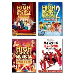ハイスクール・ミュージカル DVD全4タイトルセット|e-sekaiya
