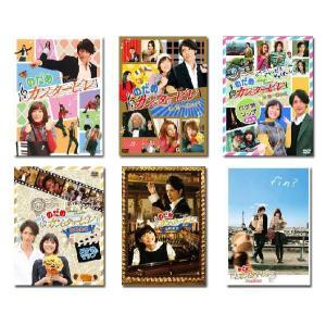 のだめカンタービレ DVD全6タイトル(TVシリーズ+ヨーロッパ編+ロケ地マップ×2+映画×2)セット|e-sekaiya