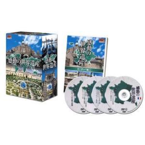 感動の世界遺産 (DVD20枚組・50遺産収録)|e-sekaiya
