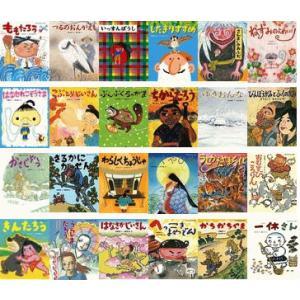 日本名作おはなし絵本 24巻セット|e-sekaiya