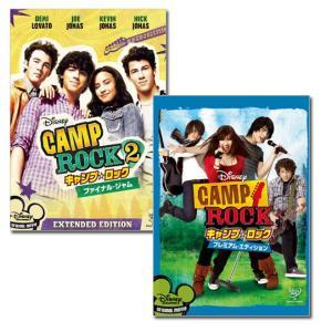 「キャンプ・ロック プレミアム・エディション」+「キャンプ・ロック2 ファイナル・ジャム」DVDセット|e-sekaiya