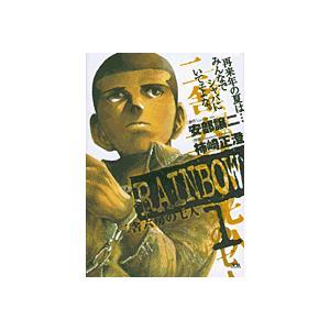 ヤングサンデーコミックス RAINBOW(レインボウ) 全22巻セット e-sekaiya