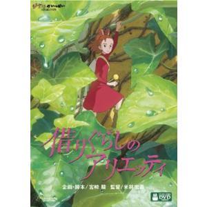 借りぐらしのアリエッティ  [DVD]|e-sekaiya