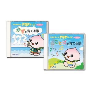 七田式教材(しちだ) ことばを育てる歌&かずを育てる歌 CD2枚セット|e-sekaiya