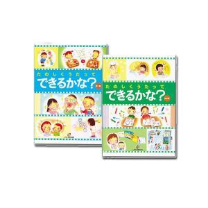 七田式教材(しちだ) できるかな?第1集&第2集 セット|e-sekaiya