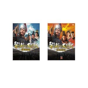 劉邦の大風歌 −漢建国記− DVD-BOX I & II  セット|e-sekaiya