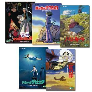 スタジオジブリ DVD 5タイトルセット(男の子編)|e-sekaiya