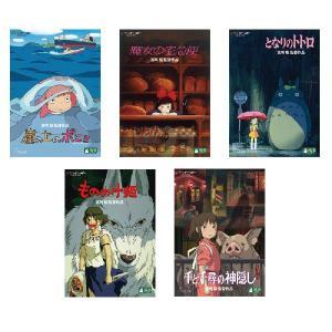 スタジオジブリ DVD 5タイトルセット(ファミリー編)|e-sekaiya