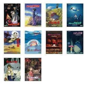 特別セット スタジオジブリ DVD 10タイトルセット|e-sekaiya