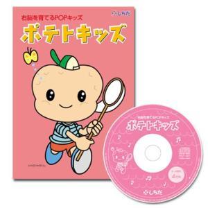 七田式(しちだ)教材 右脳を育てるPOPキッズ 「ポテトキッズ」CD12枚+テキスト12冊(5〜6歳)|e-sekaiya