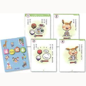 七田式教材 4ページ絵本(48冊組)|e-sekaiya