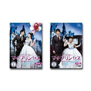 ソン・スンホン×キム・テヒ「マイ・プリンセス 完全版」 DVD−SET1&2 セット|e-sekaiya