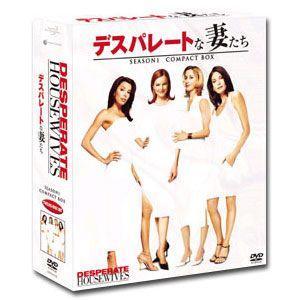 デスパレートな妻たち シーズン1 コンパクト BOX|e-sekaiya