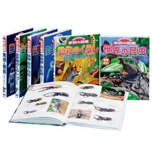 リアルな写真やイラストがいっぱいつまった、楽しく学べる図鑑セット ★ワイドな誌面で見やすく、多くの種...
