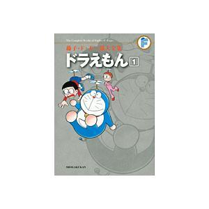 コミックス 藤子・F・不二雄大全集 ドラえもん 既15巻セット|e-sekaiya