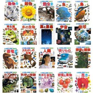 小学館の図鑑NEO/1〜20巻セット|e-sekaiya