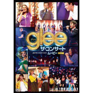 glee/グリー ザ・コンサート・ムービー<特別編>DVD|e-sekaiya