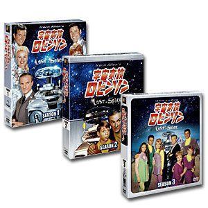 宇宙家族ロビンソン シーズン1〜3 <SEASONSコンパクト・ボックス>セット|e-sekaiya