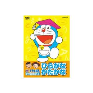 NEWドラえもん DVDビデオスクール ひらがな・かたかな おべんきょうパック【スーパープライス】|e-sekaiya