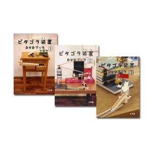 NHK教育「ピタゴラスイッチ」ピタゴラ装置DVDブック1〜3セット|e-sekaiya