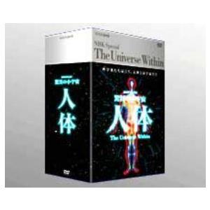NHKスペシャル 驚異の小宇宙 人体 DVD|e-sekaiya