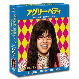 アグリー・ベティ シーズン2 コンパクト BOX|e-sekaiya