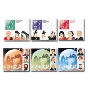 七田式教材(しちだ) れきし探訪 日本史編+世界史編 セット|e-sekaiya