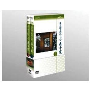 NHK趣味悠々 茶の湯をたのしむ 表千家 DVD2巻セット|e-sekaiya