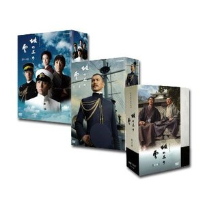 坂の上の雲 全巻(第1部〜第3部) DVD-BOXセット|e-sekaiya