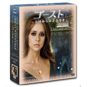 ゴースト 〜天国からのささやき シーズン3 コンパクト BOX|e-sekaiya