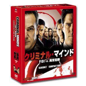 クリミナル・マインド/FBI vs. 異常犯罪 シーズン2 コンパクト BOX|e-sekaiya