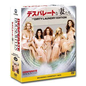 デスパレートな妻たち シーズン3 コンパクト BOX|e-sekaiya