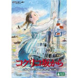 コクリコ坂から  [ DVD ]|e-sekaiya