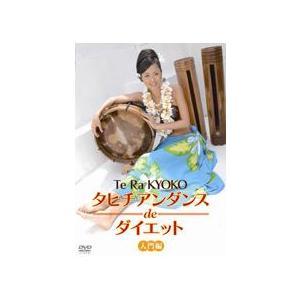 エクササイズDVD タヒチアンダンスdeダイエット 入門編+応用編(2枚組)|e-sekaiya