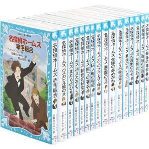 青い鳥文庫 新装版 「名探偵ホームズ」セット 全16巻|e-sekaiya