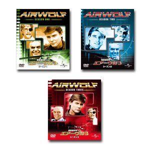 エアーウルフ シーズン 1〜3 バリューパック DVDセット|e-sekaiya