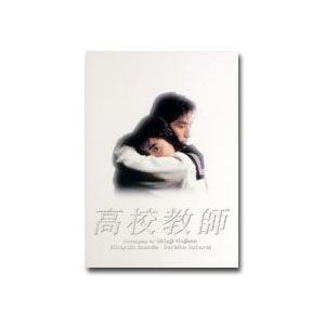 「高校教師」DVD|e-sekaiya