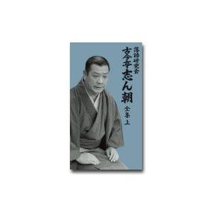 落語研究会 古今亭志ん朝 全集 上 DVD8枚組|e-sekaiya